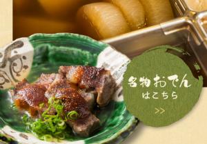 広島市中区は袋町にある居酒屋「わいく」で、本格おでんを ...